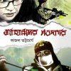 Jahannamer Saudagar [Kajal Bhattacharya]