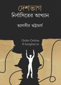 Deshbhag Nirbasiter Akhyan  [Tapodhir Bhattacharya]