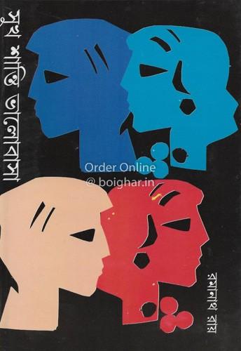 Sukh Shanti Bhalobasa [Ramanath Roy]