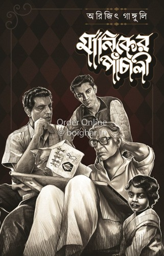 Maniker Panchali [Arijit Ganguly]