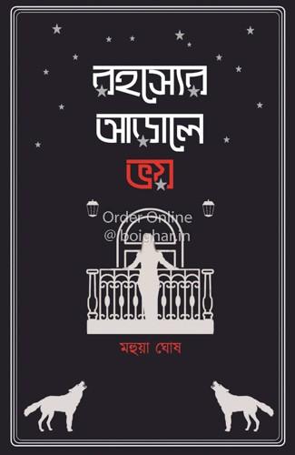 Rahasyer Arale Bhoy [Mahua Ghosh]