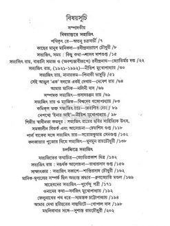 Baisakhi [Shatoborshe Satyajit Roy and Pandit Rabi Shankar]