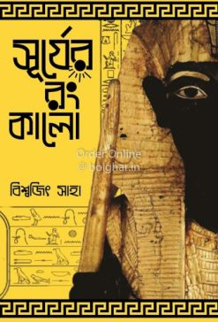 Surjer Rang Kaalo [Biswajit Saha]
