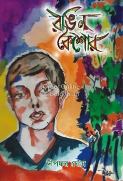 Rongin Koishor [Dipankar Ghosh]