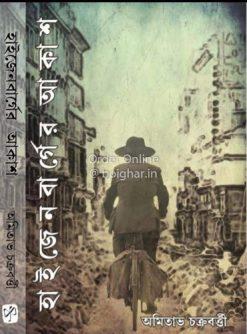 Heisenberg-er Akash [Amitava Chakraborty]