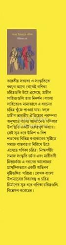Bangla Uponyase Ganika [Pritilata Roy]