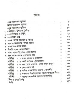 Bangla Banan Sanskar [Pabitra Sarkar]