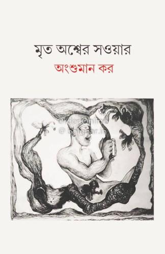 Mrito Ashwer Sawar [Angshuman Kar]