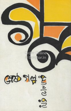 Srestha Golpo [Ramanath Roy]