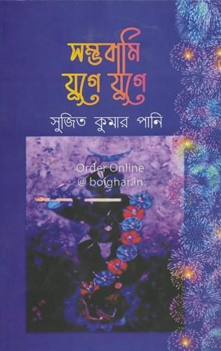 Sambhami Juge Juge [Sujit Kumar Pani]