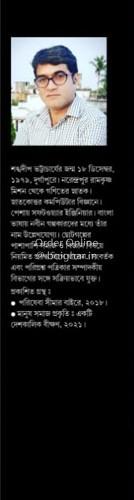 Projukti Tokko Goppo [Shankhadeep Bhattacharya]