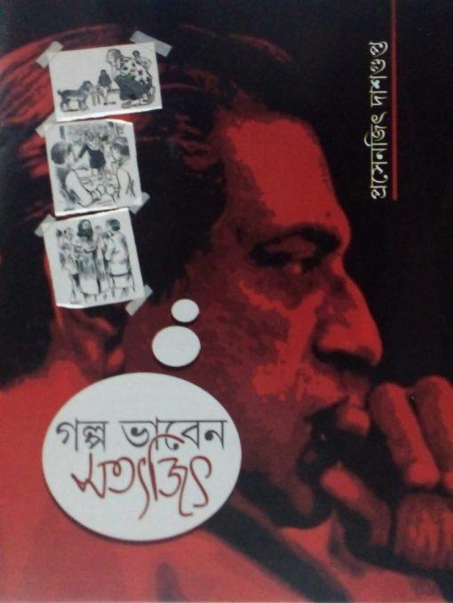 Golpo Bhaben Satyajit [Prasenit Dasgupta]