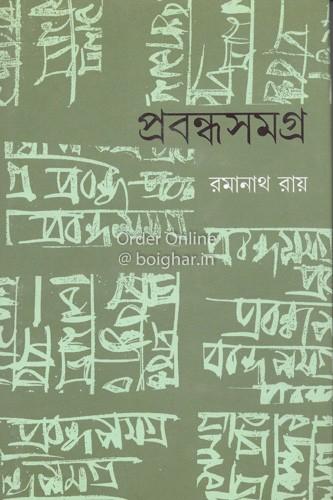 Prabandhasamagra [Ramanath Roy]