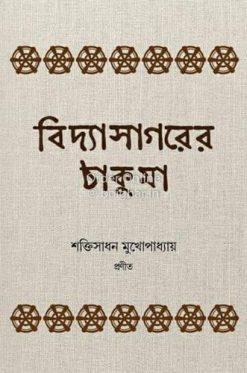 Bidyasagorer Thakuma [Shaktisadhan Mukhopadhyay]