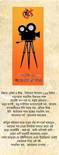 Camerar Nepathye [Pabitra Mukhopadhyay]