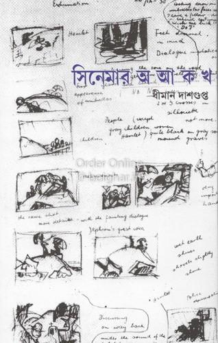 Cinemar Aaw Aa Kaw Khaw [Dhiman Dasgupta]