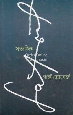 Satyajit [Gaston Roberge]