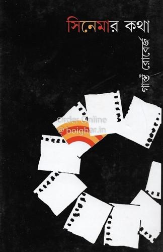 Cinemar Katha [Gaston Roberge]
