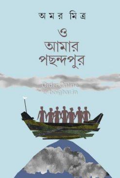 O Aamar Pochhondopur [Amar Mitra]