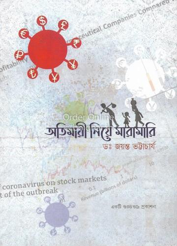 Otimari Niye Maramari [Dr Jayanta Bhattacharya]