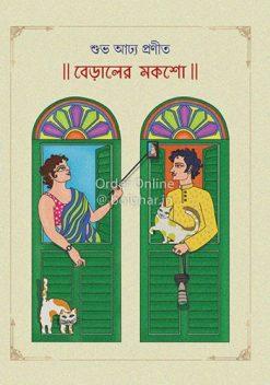 Beraler Moksho [Shuvo Adhya]