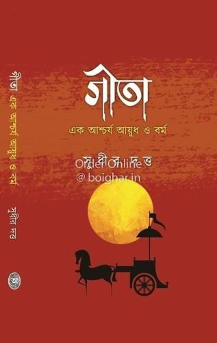 Geeta Ek Ascharya Ayudh O Barma [Sudhir Dutta]