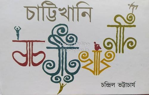 Chattikhani [Chandril Bhattacharya]