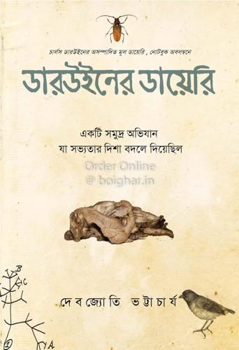 Darwiner Diary [Debajyoti Bhattacharya]