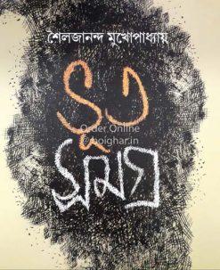 Bhut Samagra [Shoilajananda Mukhopadhyay]