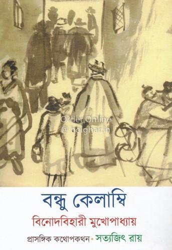 Bondhu Kelambi [Binodbehari Mukhopadhyay]