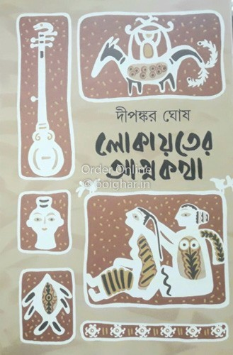 Nirbachito Premer Kobita [Chaitali Chattopadhyay]