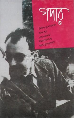 Godard [Various Authors]