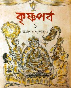 Krishnaporbo Vol 1 [Tamal Bandopadhyay]