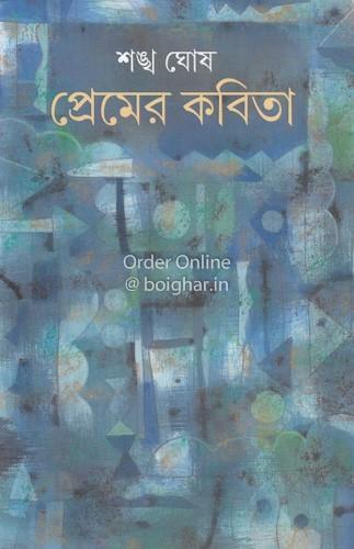 Premer Kobita [Sankha Ghosh]