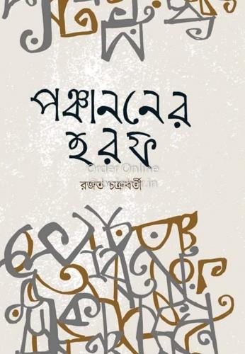 Panchananer Haraf [Rajat Chakraborty]
