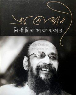 Nirbachito Sakkhatkar [Joy Goswami]