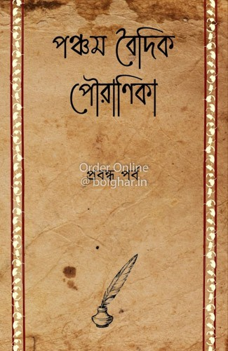 Pancham Boidik Pouranika Prabandha Porbo [Riju Ganguly]