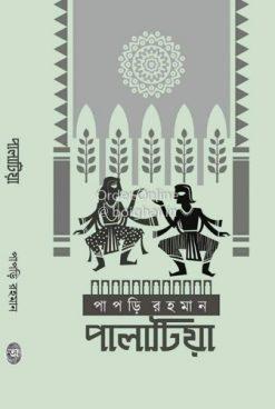 Palatia [Papri Rahman]