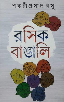 Rasik Bangali [Shankariprasad Basu]