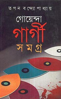 Goenda Gargi Samagra Vol 3