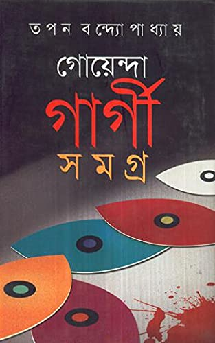 Goenda Gargi Samagra Vol 5