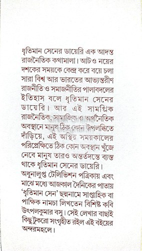 Dhritiman Sener Diary [Utpal Kumar Basu]