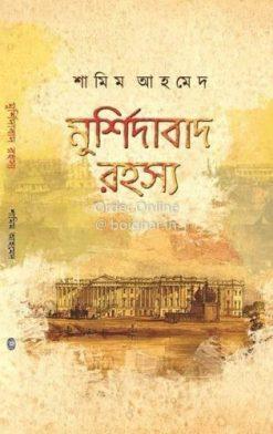 Murshidabad Rahasya [Shamim Ahmed]