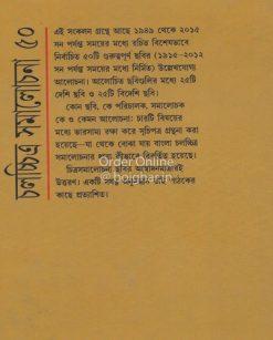Chalachhitra Samalochona 50 [Abanindranath Bera]
