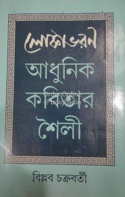 Adhunik Kobitar Shoili [Biplab Charkarborty]