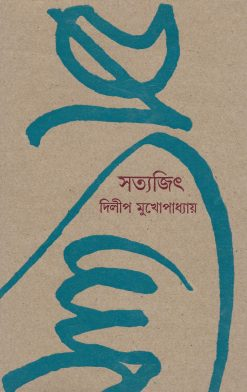 Satyajit [Dilip Mukhopadhyay]