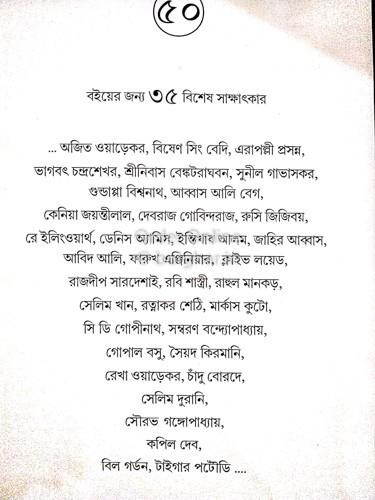 Gavaskarer Jonmo [Goutam Bhattacharya and Boria Mazumder]