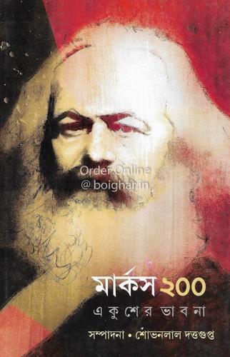 Marx 200 Ekusher Bhabna [Shovonlal Duttagupta]