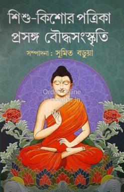 Sishu Kishore Patrika Prosongo Bouddha Sanskriti [Sumit Barua]