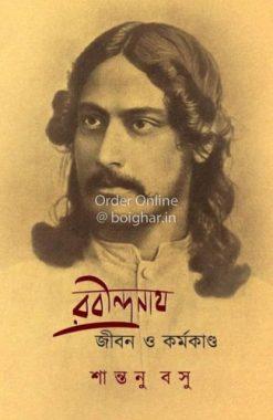 Rabindranath Jibon O Karmakanda [Santnau Basu]